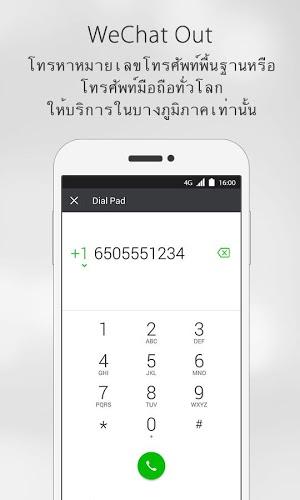 เล่น WeChat on pc 3