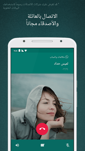 إلعب WhatsApp on PC 4