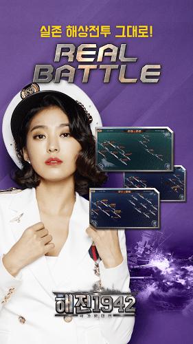 즐겨보세요 해전1942: 국가함대전 on PC 7