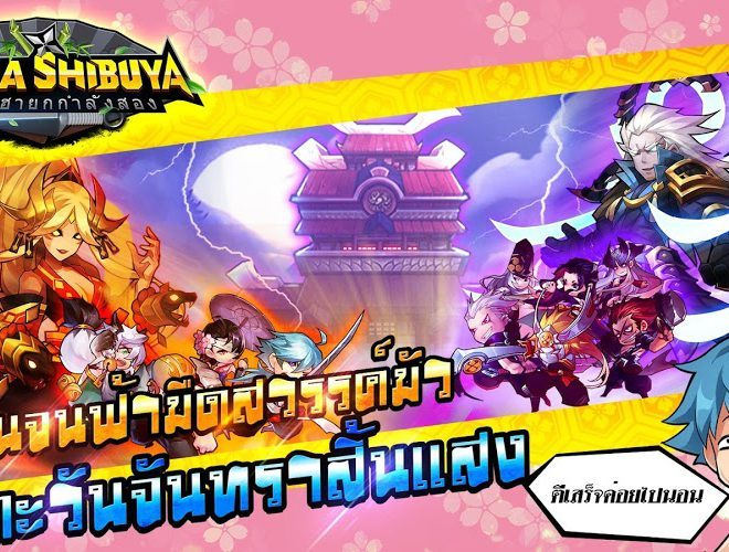 เล่น Ninja Shibuya on PC 11