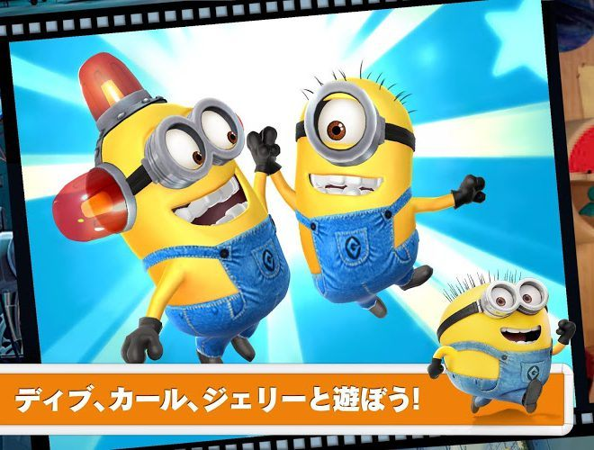 プレーする Despicable Me on PC 3