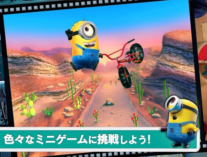 プレーする Despicable Me on PC 4