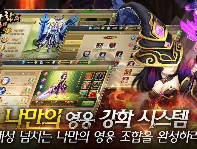 즐겨보세요 Song of the Sword and Wind for Kakao on PC 8