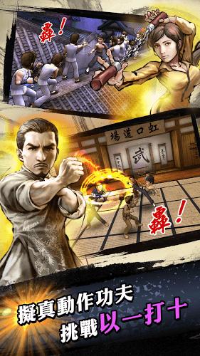 暢玩 功夫全明星-釋放你的真武魂 PC版 5
