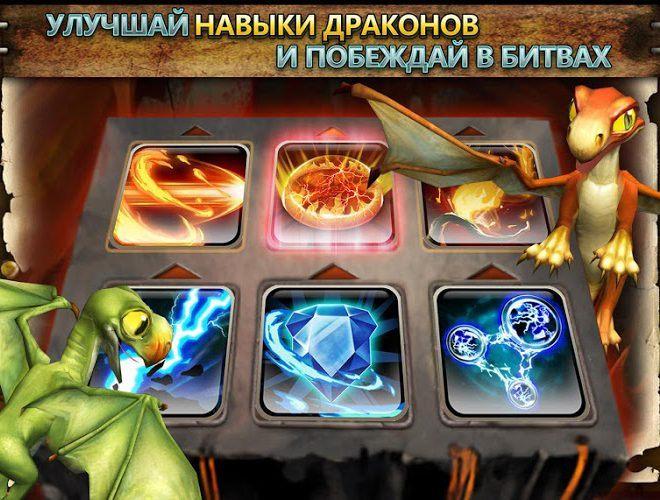 Играй Dragons of Atlantis:наследники На ПК 15