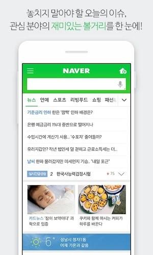 즐겨보세요 Naver on PC 2