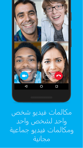 إلعب Skype on PC 3