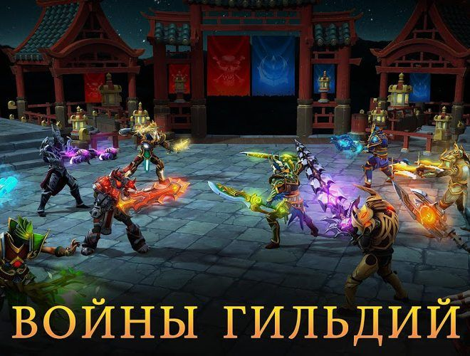 Играй Dungeon Hunter 5 На ПК 18