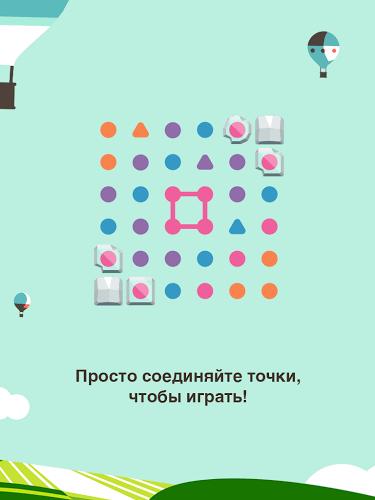 Играй Dots & Co На ПК 13
