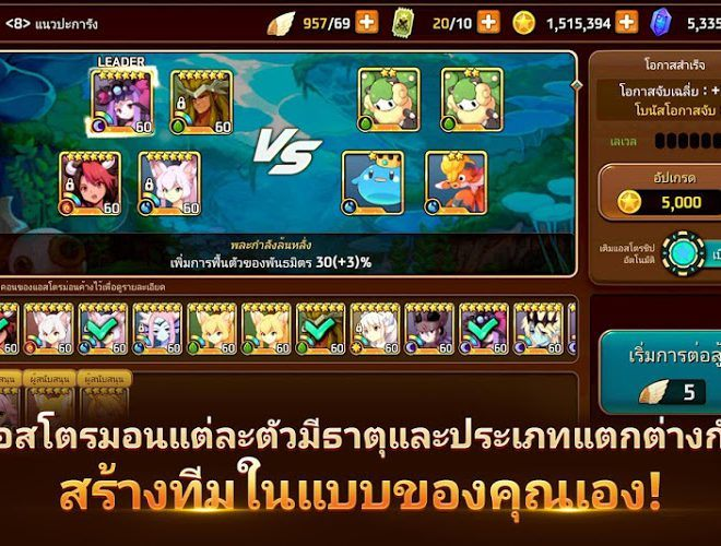 เล่น Monster Super League on PC 9