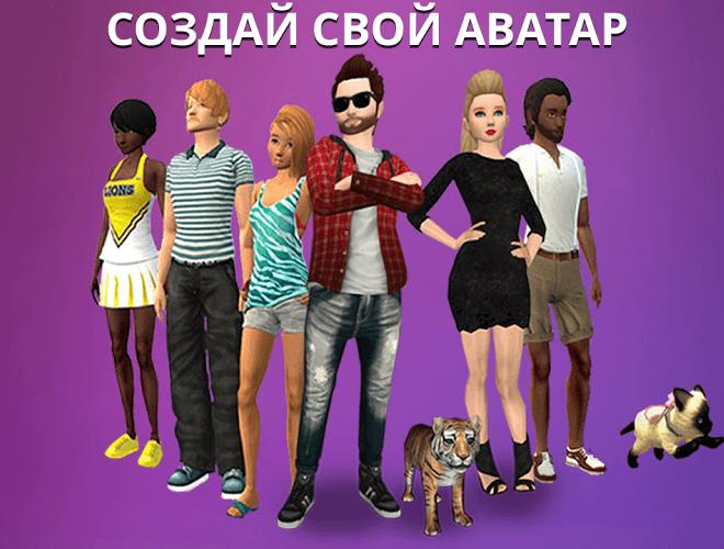 Играй Avakin Life На ПК 2