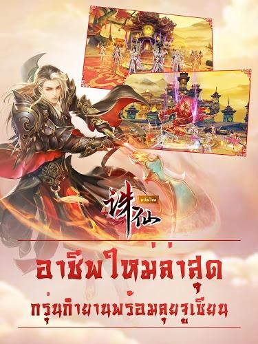 เล่น ZhuXian-กระบี่เทพสังหาร on PC 9