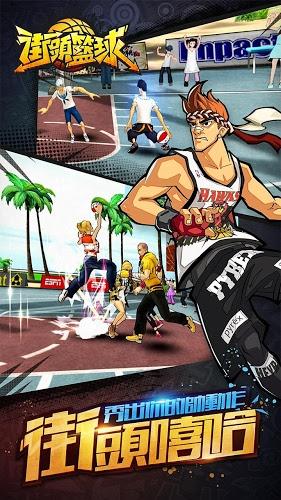 暢玩 街頭籃球-正版授權 百萬玩家即時競技 PC版 21