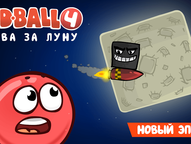 Играй Red Ball 4 На ПК 13