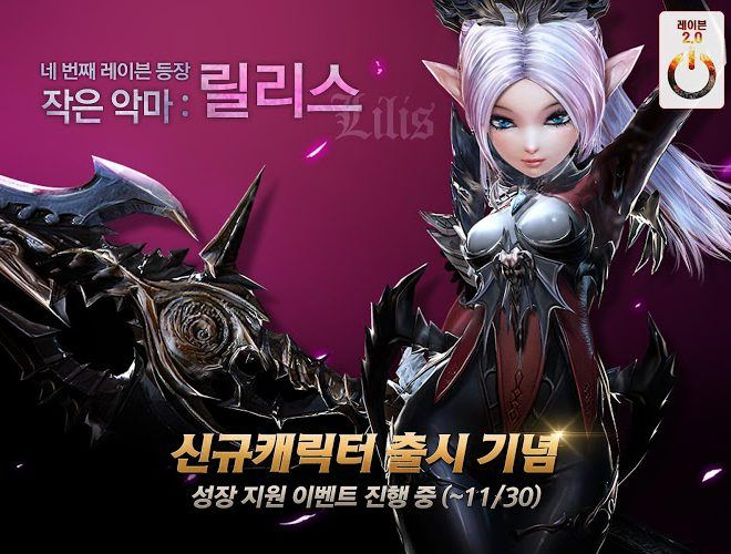 즐겨보세요 Raven with Naver on pc 2