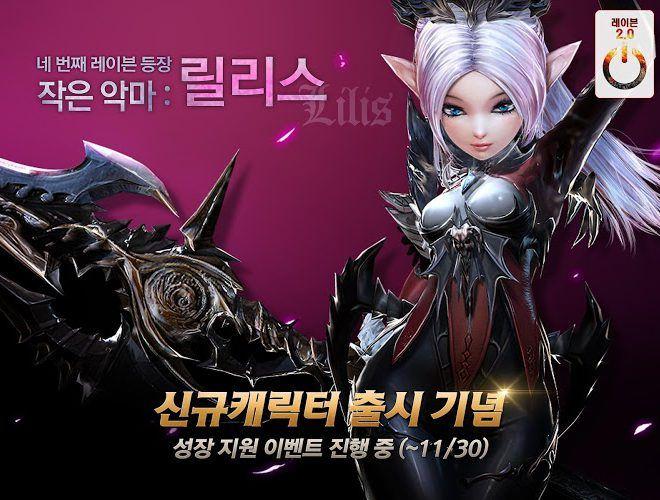 즐겨보세요 Raven with Naver on PC 2