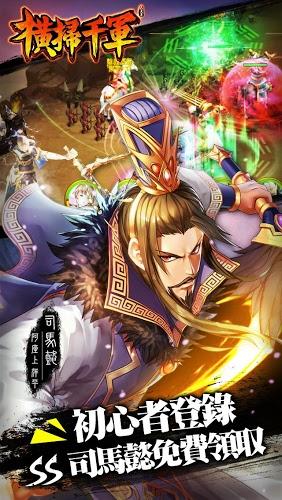 暢玩 橫掃千軍 PC版 3