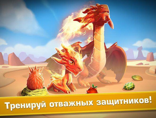 Играй Легенды Дракономании На ПК 7