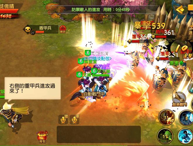 暢玩 蒼龍一擊 – 三國降魔錄 PC版 8