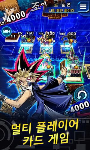 즐겨보세요 Yu-Gi-Oh! Duel Links on PC 2