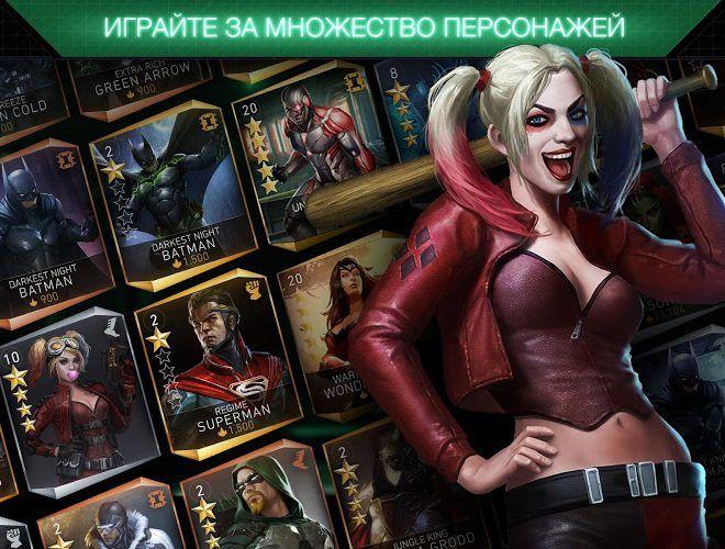 Играй Injustice 2 На ПК 11