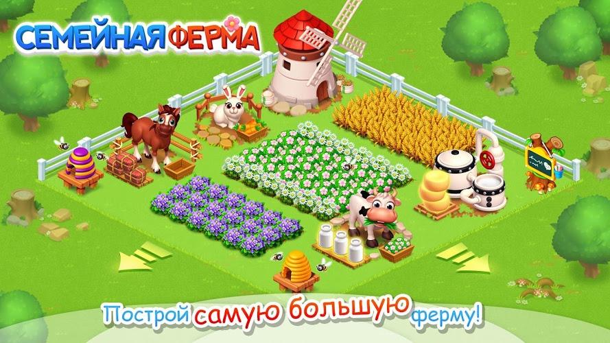 Играй Семейная Ферма На ПК 3