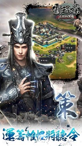 暢玩 三國群英傳-霸王之業 PC版 21