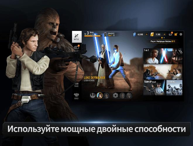 Играй Звездные Войны: Арена Силы На ПК 11