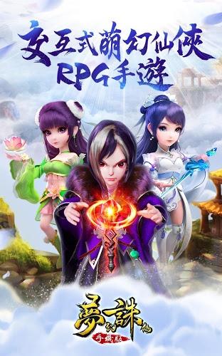 暢玩 夢幻誅仙手機版 PC版 11