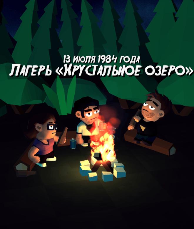 Играй Friday the 13th: Killer Puzzle На ПК 11