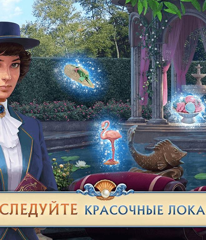 Играй Записки Искателя На ПК 16