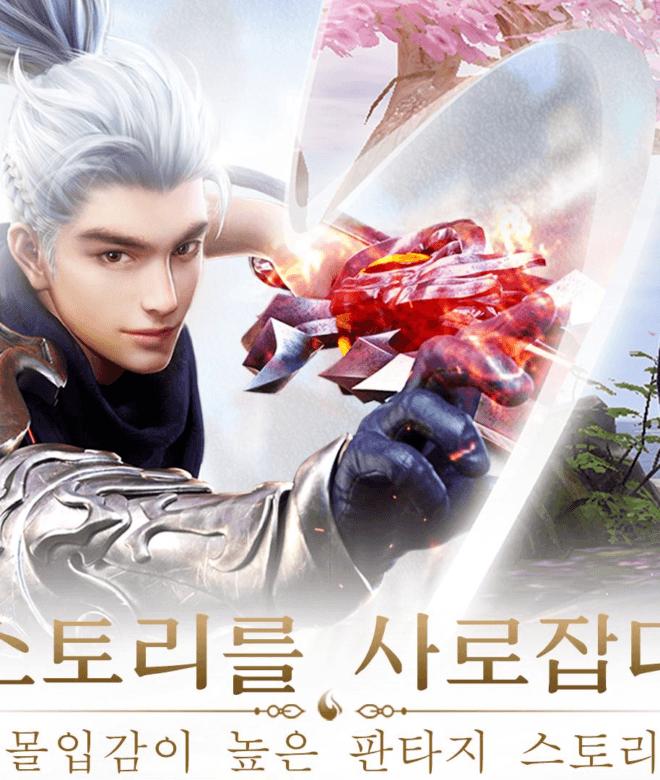 Play 마성 on PC 8