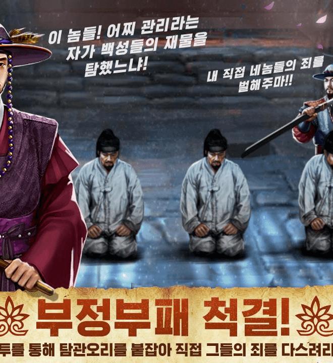 Play 역천: 정통 사극 RPG on PC 13