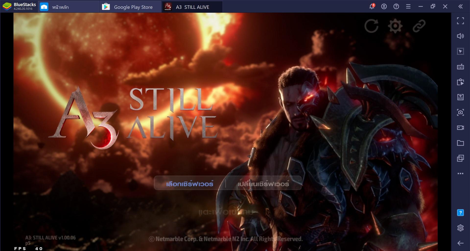 เพราะอะไรถึงต้องเล่น A3: Still Alive ผ่าน BlueStacks!!