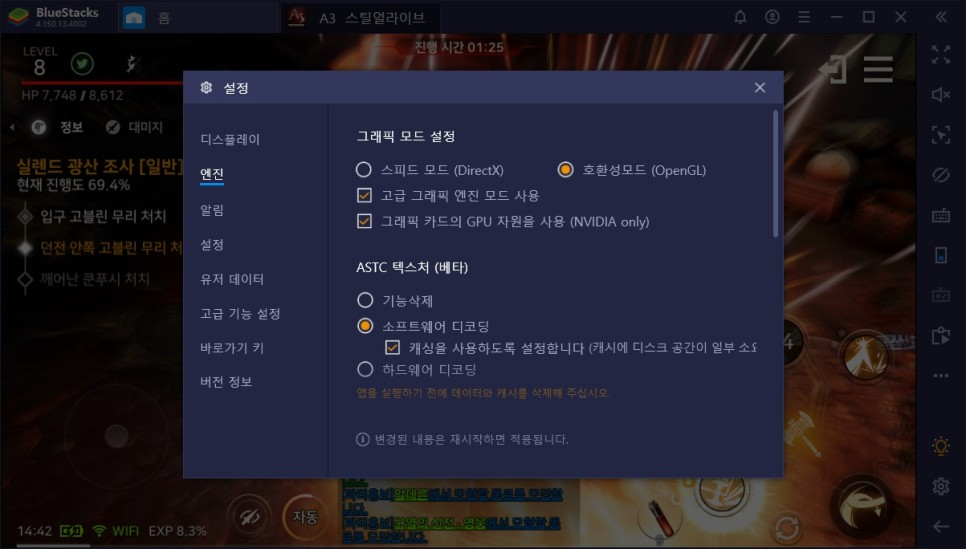 A3 스틸얼라이브 컴퓨터 최적화 설정 방법 & 사냥 잘하는 광전사 소개!