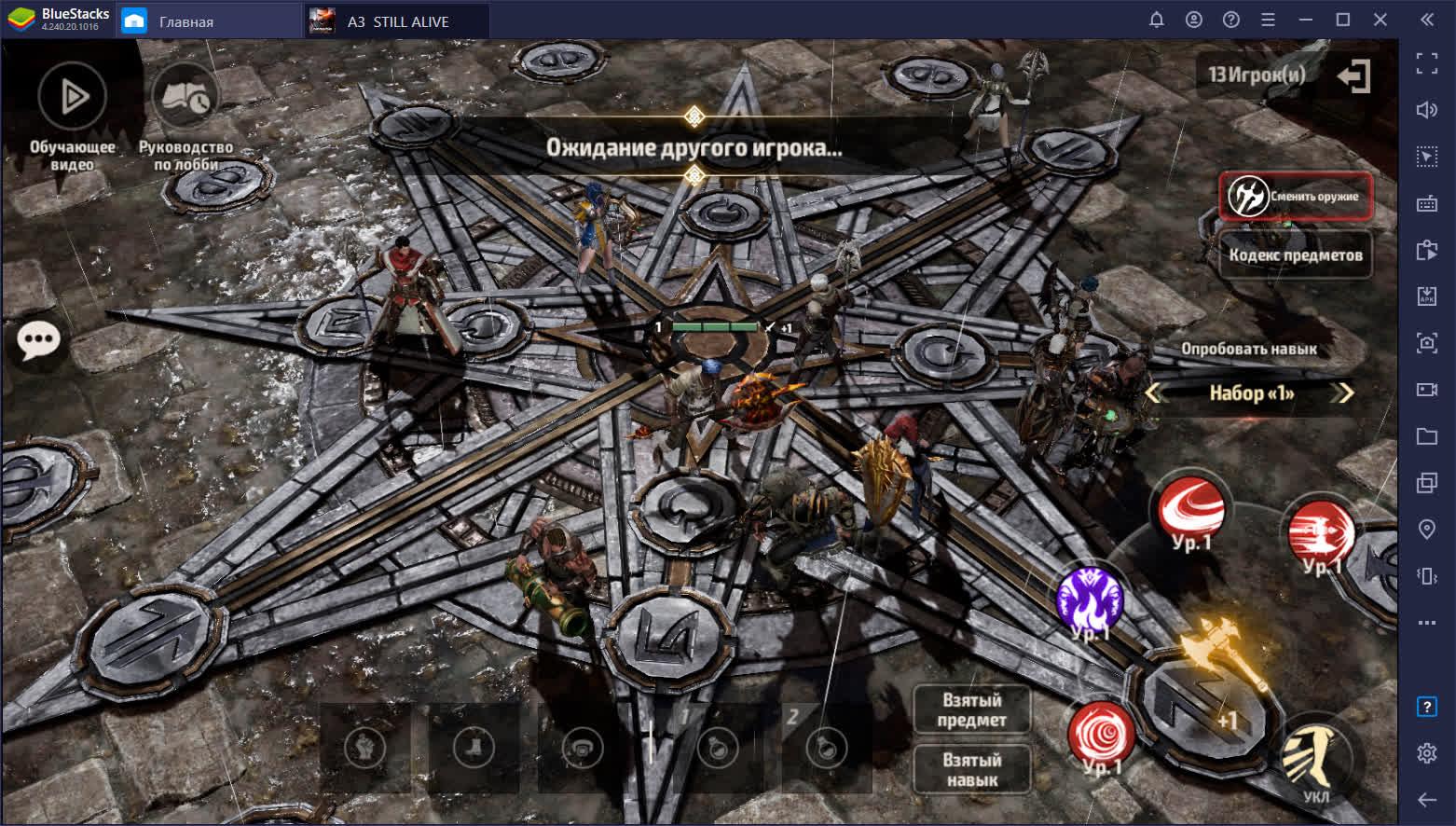 Советы и лайфхаки для режима королевской битвы A3: Still Alive на ПК