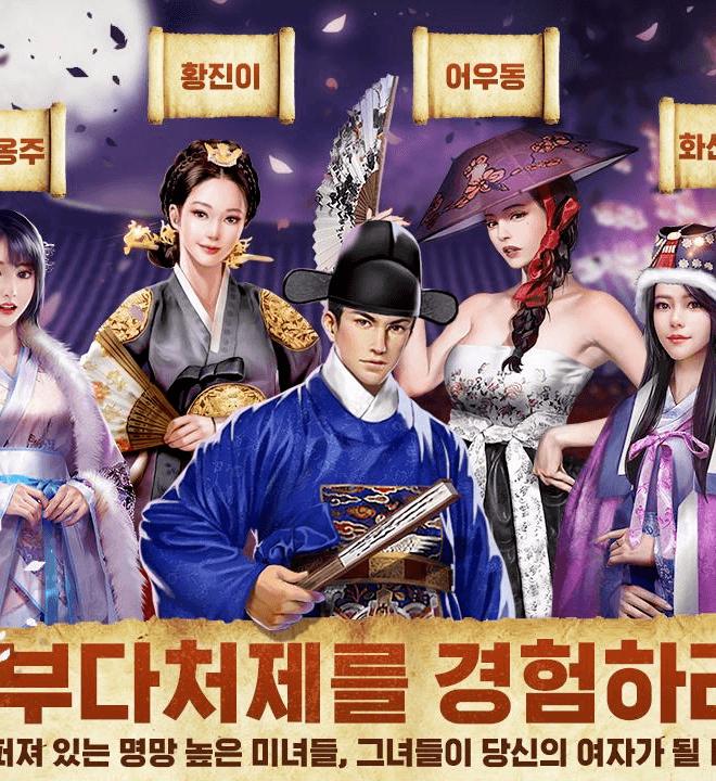 Play 역천: 정통 사극 RPG on PC 10