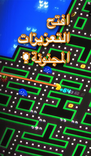إلعب Pac-Man 256 on PC 14
