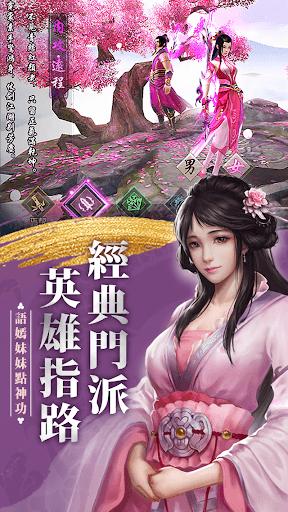 暢玩 天龍八部 – 大俠哩來 PC版 17