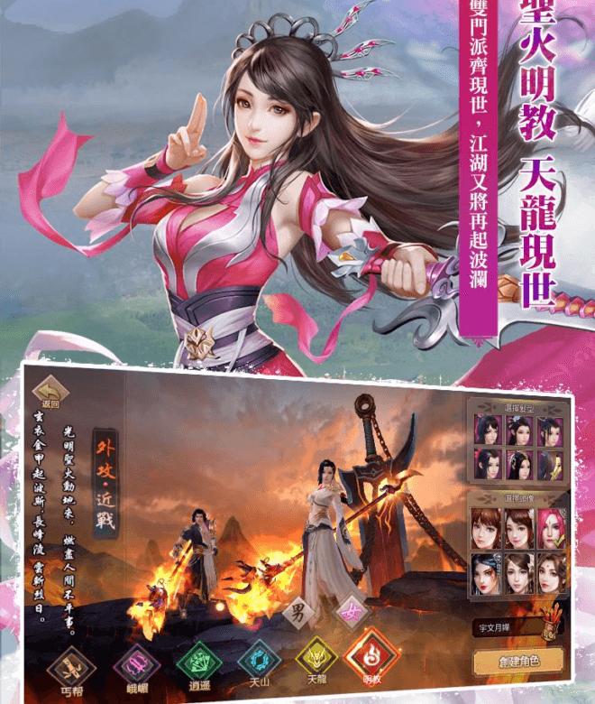 Play 天龍八部 – 大俠哩來 on PC 12