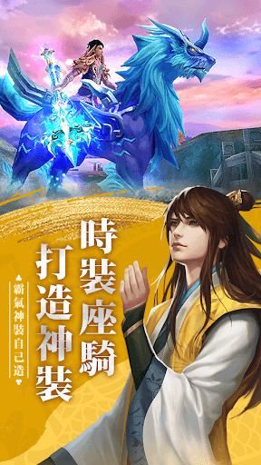 暢玩 天龍八部 – 大俠哩來 PC版 20