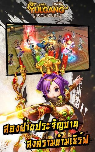 Play Yulgang Mobile on PC 11
