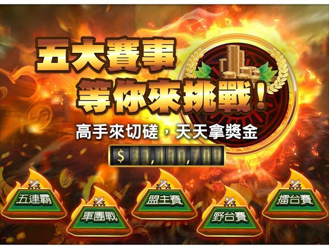 暢玩 宅神爺麻將‧黃金馬 PC版 16