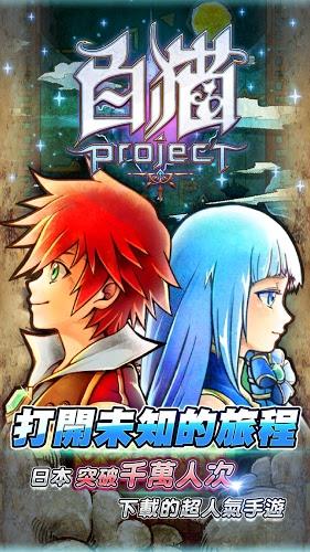暢玩 白貓Project PC版 9