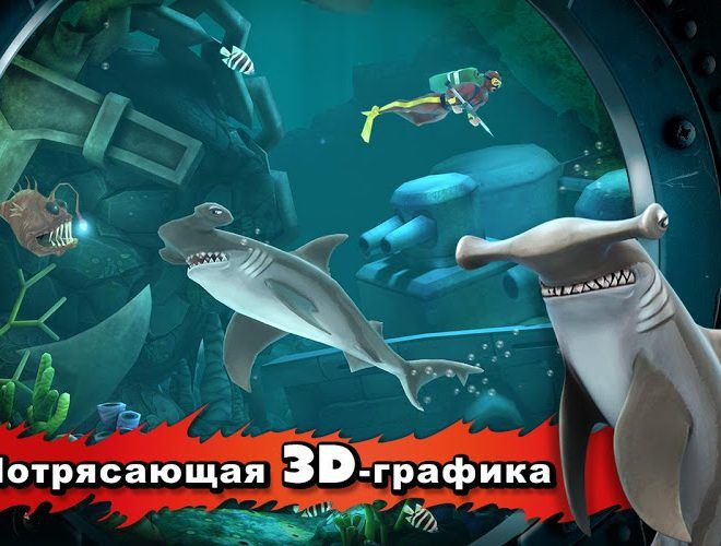 Играй Hungry Shark Evolution На ПК 15