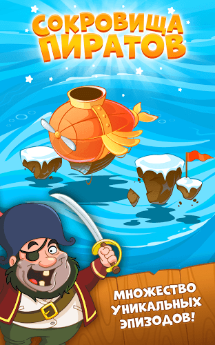 Играй Сокровища Пиратов На ПК 5