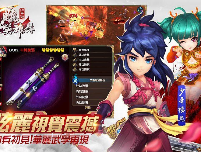 暢玩 射鵰英雄傳3D PC版 13