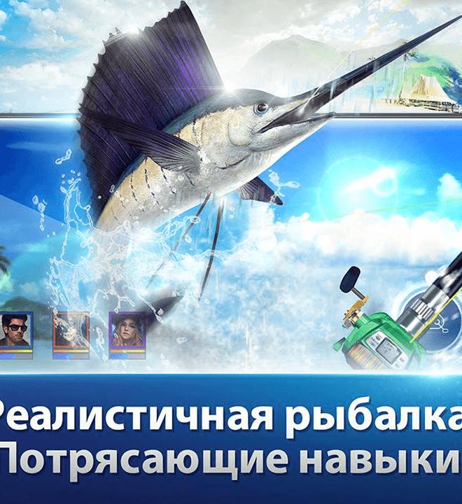 Играй Fishing Strike На ПК 3