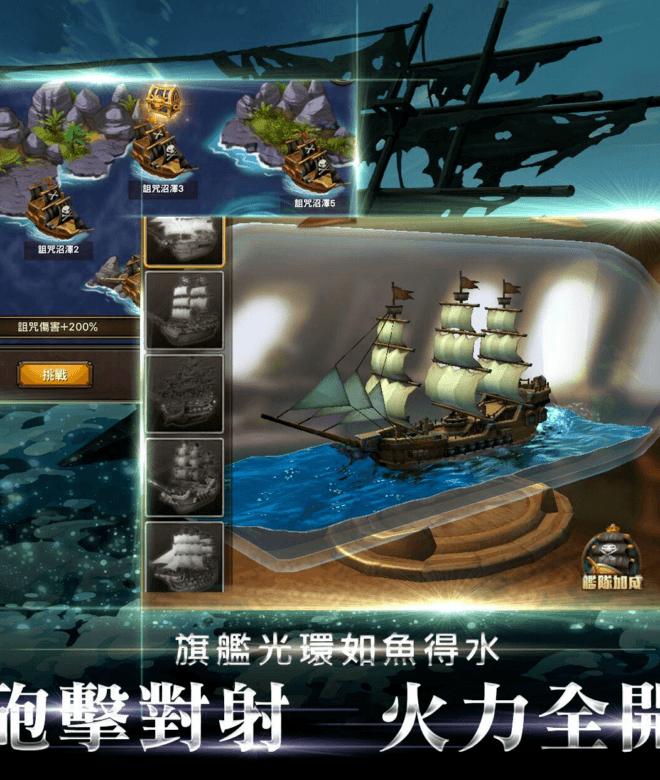 Play 神鬼奇航M on PC 5