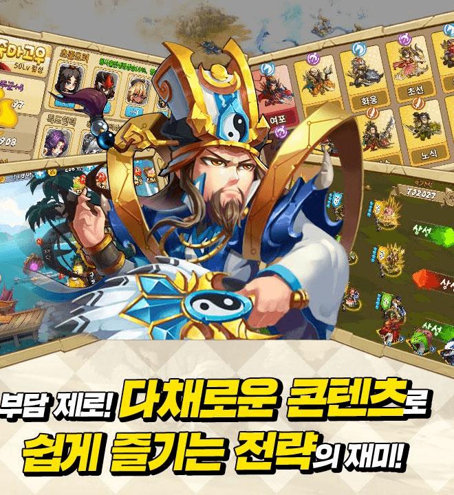 Play 드래곤삼국지 on PC 12